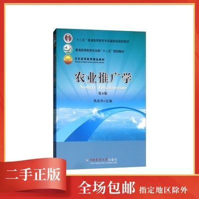 正版包邮农业推广学(第4版)高启杰 中国农业大学出版社