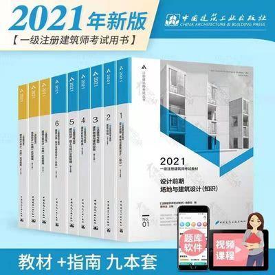 2021一级注册建筑师教材1-6分册技术+方案+ 场地设计 全9本