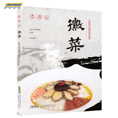 徽菜 菜谱书籍大全  美食营养菜谱大全家常菜食谱炒菜煲汤