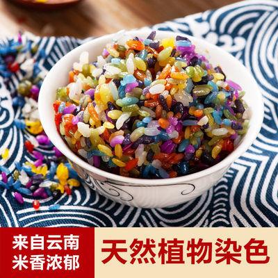 买一斤送一斤云南五彩米五色米植物染色五色糯米饭七色米彩色糯米