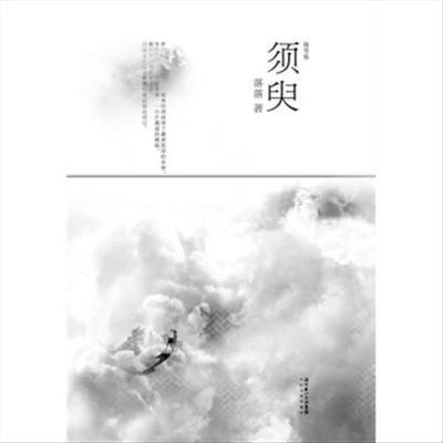 【有笔迹】 须臾 落落 著 9787535436788 湖北长江出版集团,长江