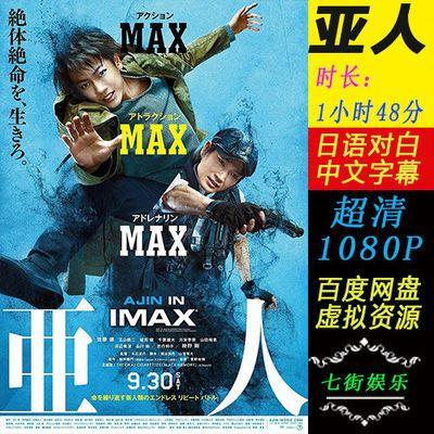亚人 电影1080P 高清电影 动作恐怖 视听娱乐