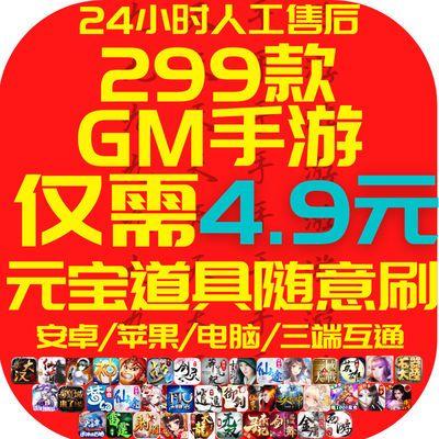 GM手游包站苹果安卓破解版GM后台GM游戏包站仙侠传奇联网无限元宝
