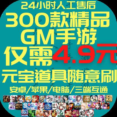 GM手游包站后台游戏GM游戏苹果安卓联网手游GM游戏联网无限元宝