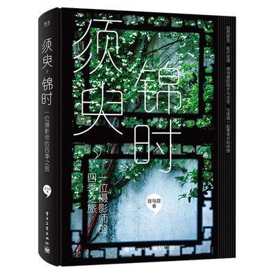 须臾锦时 一位摄影师的四季之旅