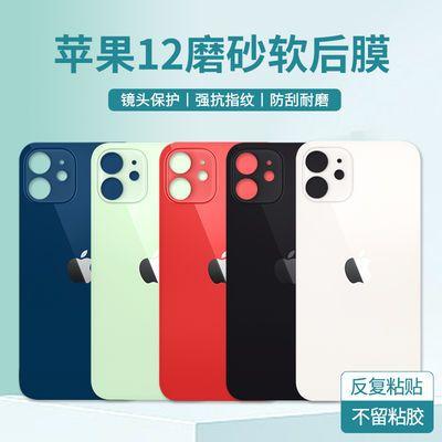 苹果12后膜iPhone12磨砂背膜12pro手机后盖保护膜12mini软膜贴纸