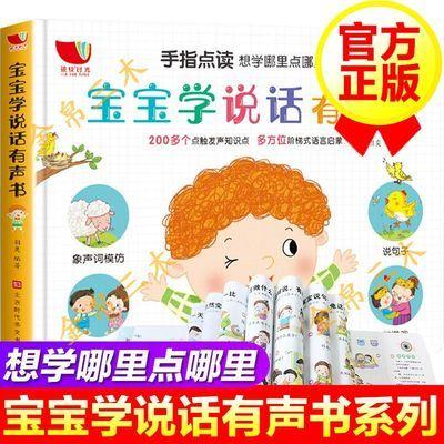 宝宝学说话有声书 幼儿启蒙发声书 手指点读大书会说话的有声书