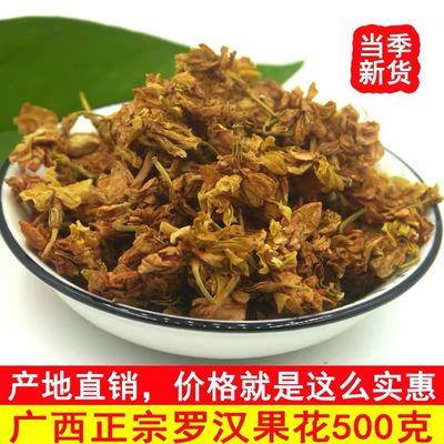 广西桂林野罗汉果花 罗汉果花茶新品正品干花 益寿茶 包邮
