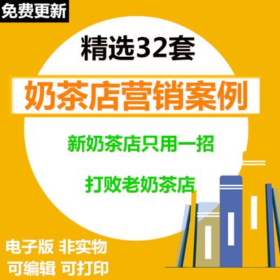 连锁奶茶冷饮品店经营开业网络微营销推广方法案例活动方案策划