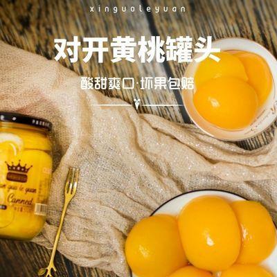 黄桃罐头新鲜水果罐头玻璃瓶510g2瓶4瓶一箱白砂糖桃罐头整箱包邮
