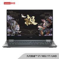 拼多多百億補貼:Lenovo 聯想 拯救者 Y9000X 15.6英寸游戲筆記本電腦(i7-9750H、16GB、1TB SSD)