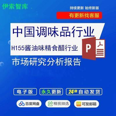 2020年中国调味品行业H155酱油味精食醋行业市场研究分析报告