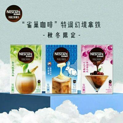 新品【雀巢】特调幻境拿铁咖啡 大白兔/抹茶/朗姆酒味 120g/盒