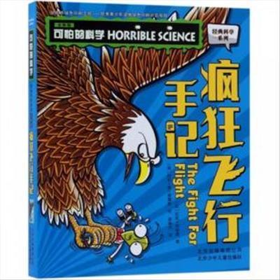 正版包邮 疯狂飞行手记  尼克阿诺德  北京少年儿童出版社书籍