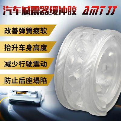 汽车减震器缓冲胶 新款加强型19孔弹簧避震缓冲胶 抬高车身防托底