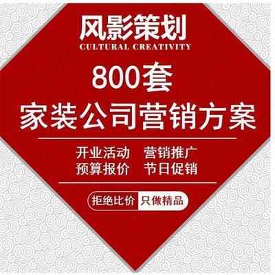 家装装饰装修公司网络营销活动策划方案管理运营宣传推广销售营销