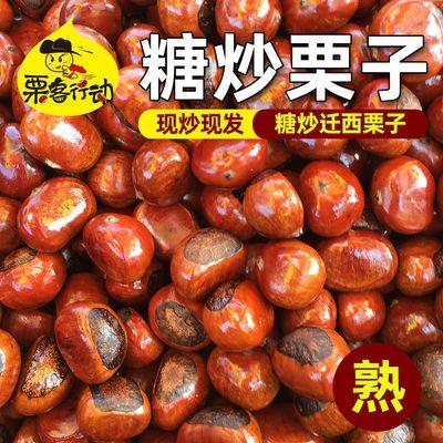 【真空/网兜】迁西熟板栗即食 糖炒栗子 炒熟的板栗散装1斤2斤5斤