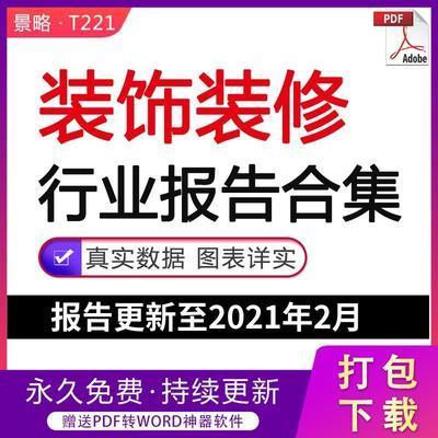 2021中国建筑装饰装修互联网家装行业发展研究报告产业市场合集z