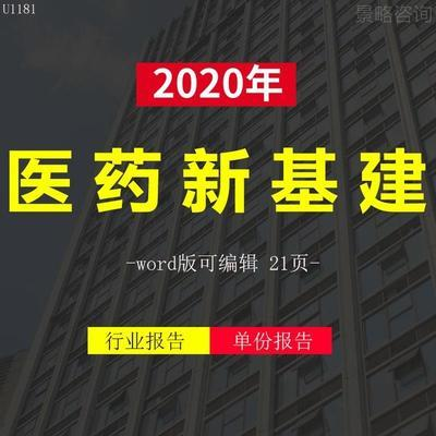 2020年中国医药医疗公共卫生基础设施建设行业市场研究产业报告yz