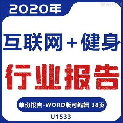 2020中国互联网居家健身行业市场商业模式需求现状产业研究报告yz