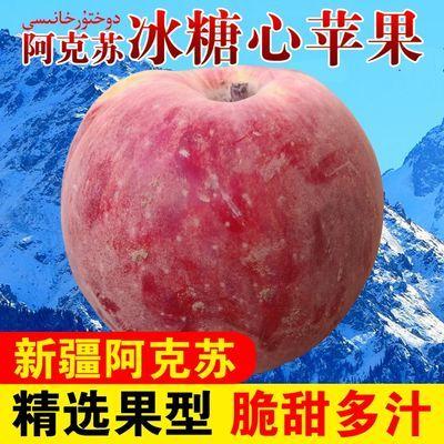 正宗新疆阿克苏糖心苹果新鲜脆甜10斤装应季整箱冰糖心丑苹果