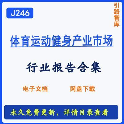 中国互联网+体育行业研究报告运动健身产业市场白皮书资料