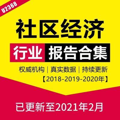 2021年中国母婴养老生鲜物业社区团购经济服务行业分析研究报告yz