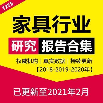 2021年中国家具定制家居行业发展研究报告合集产业市场投资前景fj