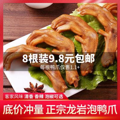 【特价】龙岩泡鸭爪30个泡鸭掌泡椒鸭爪鸭掌卤味吃货零食小吃8个