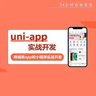 Vuejs网易云课堂Uni-app实战商城类app和小程序小米