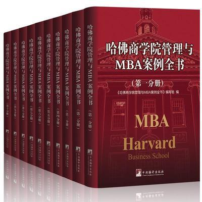 哈佛商学院管理MBA案例全书籍大全集10册现代企业管理学理论新版
