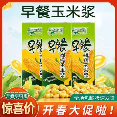 鲜榨玉米浆早晚餐奶饮品250ml*16盒植物蛋白饮品玉米汁植物奶饮品