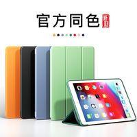 2020新款10.2寸ipadmini5保护套9.7寸苹果pad4平板壳air3防摔10.56.66元