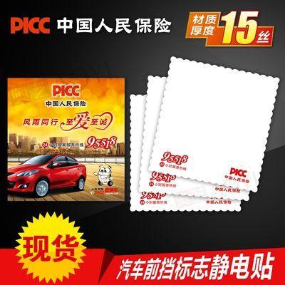 PICC人民保险静电贴 人保前挡玻璃标志车险年检贴订定做