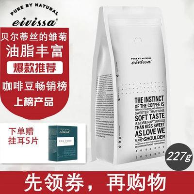 伊维萨意式浓缩无糖黑咖啡豆深度烘焙贝尔拿铁卡布奇诺咖啡粉227g
