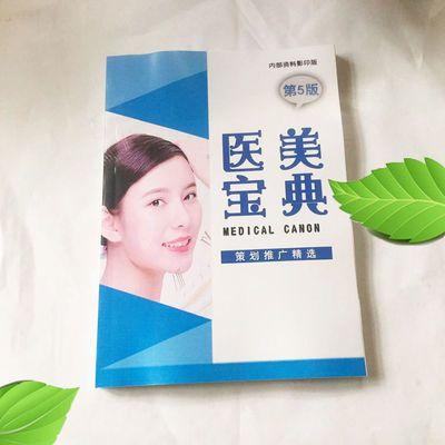 医美宝典第5版策划推广精选 医美书籍整形美容院专业知识大全书籍