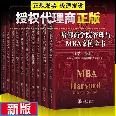 哈佛商学院管理MBA案例全书籍大全集10册 现代企业管理学理论书籍