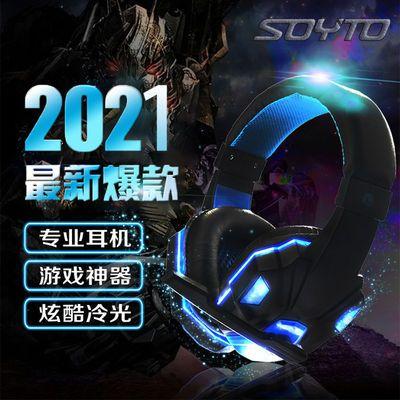 Soyto/烁宇通变形金刚电竞发光SY830MV音乐3D重低音手机电脑通用
