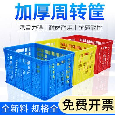 加厚塑料筐子胶筐周转筐长方形储物筐快递筐衣服蔬菜水果筐收纳箱