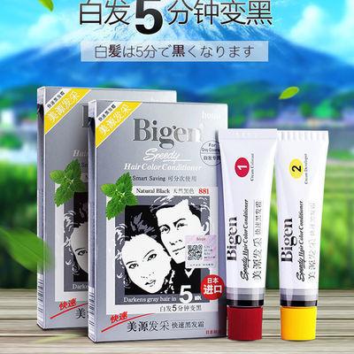 原装进口日本Bigen 美源染发彩美源剂纯植物染色膏/盒