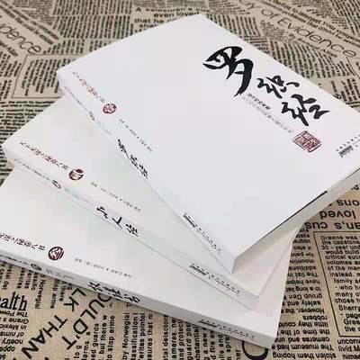 罗织经正版来俊臣 原文未删减完全珍藏版天下无谋之谜卷八书壹