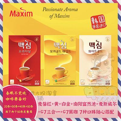 韩国进口麦馨咖啡原味摩卡牛奶三合一口味饮品办公室休闲饮料G7