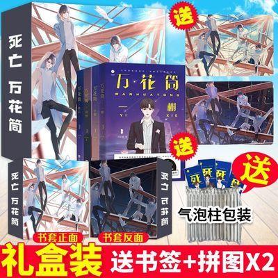 正版 死亡万花筒一榭(谢)西子绪 悬疑畅销小说书籍 死亡万花筒【30天内发货】