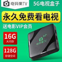 全网通网络电视机顶盒家用无线wifi高清盒子通用破解版网络电视盒