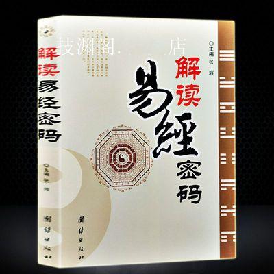 正版解读易经密码周易预测学八卦六爻占卜算命算卦问吉凶运程书籍