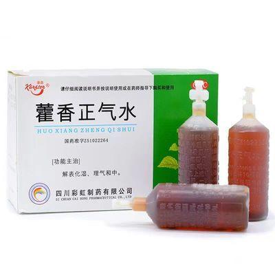 康森彩虹 藿香正气水 10ml*10支 防暑解表化湿理气和中