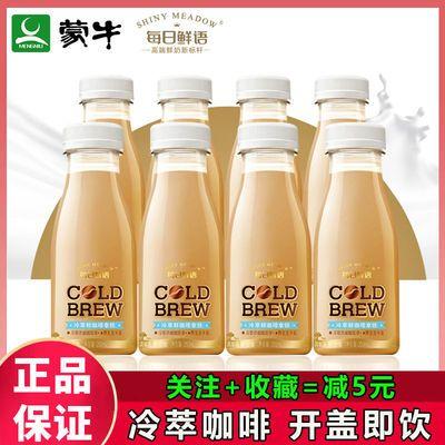 【顺丰包邮】蒙牛每日鲜语冷萃咖啡拿铁250ml牛奶瓶装开瓶即饮