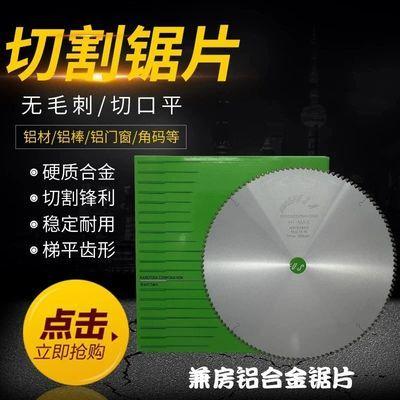 日本兼房锯片KANEFUSA铝型材实心铝锯片散热器角码断桥铝棒