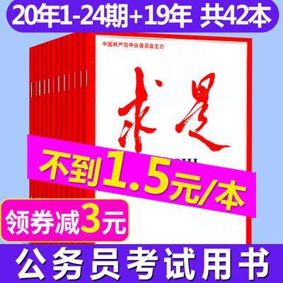 求是杂志2021年1-8期2020年1-24公务员考试参考书籍资料时事政治