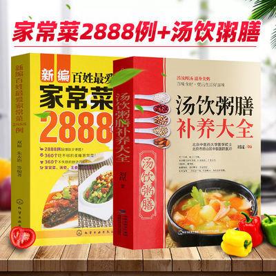 菜谱书家常菜大全煲汤食谱营养烹饪书籍入门家用简单美食养生汤粥